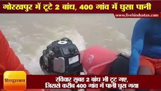 More than 400 villages are covered by flood in Gorakhpur
