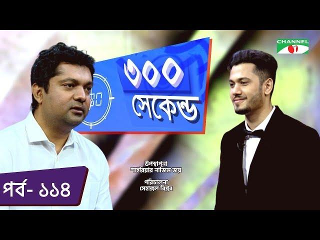 ৩০০ সেকেন্ড | Shahriar Nazim Joy | Rasel Rana | Celebrity Show | EP 114 | Channel i TV