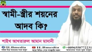 Sami Stri Shoyon Korar Adob Ki?  Sheikh Akhtarul Aman Madani |Bangla waz