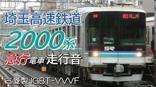 日吉→浦和美園 三菱IGBT 埼玉高速2000系 3社直通急行全区間走行音