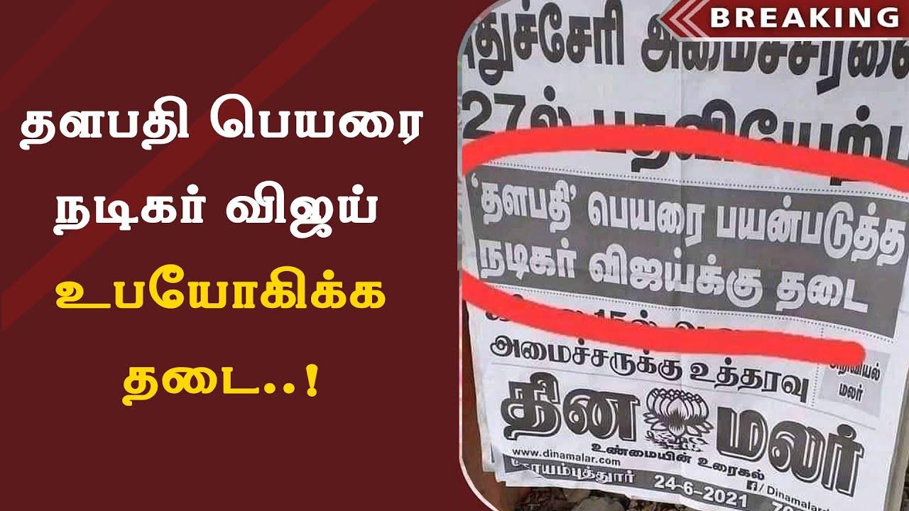 தளபதி பெயரை விஜய் உபயோகிக்க தடை | Thalapathy Name | Vijay vs DMK Stalin | Udhayanithi | Beast