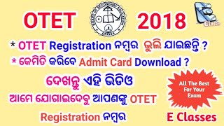 Forgot your OTET registration number | Download OTET Admit card video by E Classes