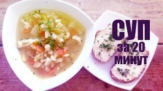 Как приготовить вкусный суп с цветной капустой и чечевицей: простой рецепт