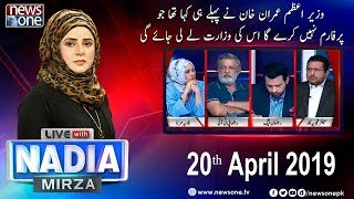 Live with Nadia Mirza | 20-April-2019 | Abdul Rashid Godil | Danyal Chaudhry | Hafiz Tariq Mehmood |