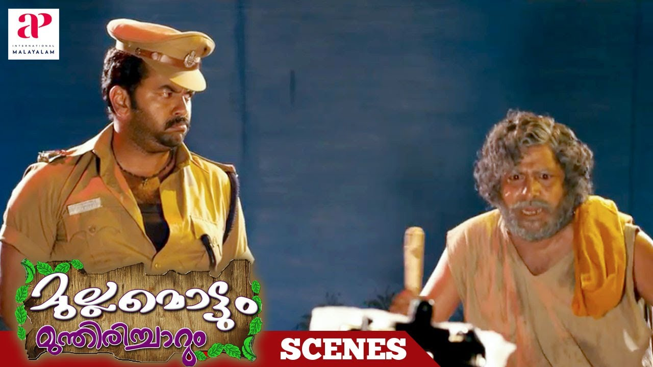 Mullamottum Munthiricharum Movie Scenes | Indrajith Gets a Role In The Drama | Ashokan | Thilakan