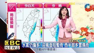 氣象時間 1090127 早安氣象 東森新聞
