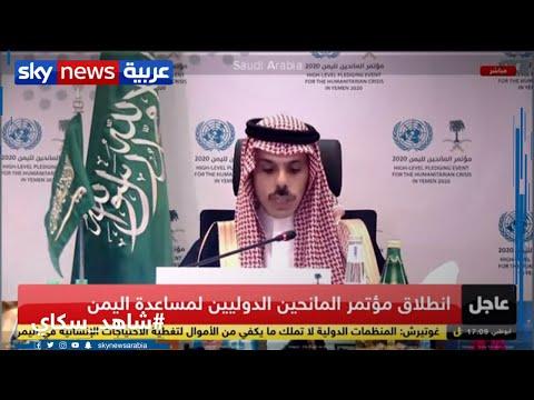 انطلاق مؤتمر المانحين الدوليين لمساعدة اليمن  - نشر قبل 2 ساعة