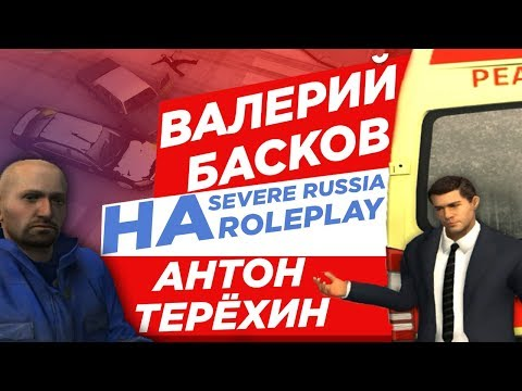 СКОРАЯ ПОМОЩЬ НА SEVERE RUSSIA ROLEPLAY — ТЕРЁХИН АНТОН И ВАЛЕРИЙ БАСКОВ