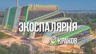 Экоспалярня / Ekospalarnia / Мусороперерабатывающий завод в Кракове