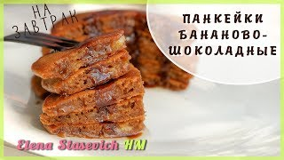 Американские панкейки банан+шоколад на завтрак | Pancakes choco banana for breakfast|Elena Stasevich