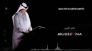 محمد عبده - أنا أحبك وبشرح لك مواضيعي [ مع الكلمات   Lyrics Video ]
