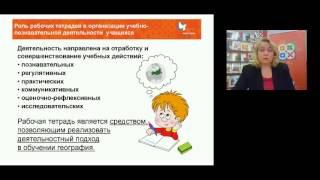 Рабочие тетради курса  География России  9 класс, как средство организации учебно познавательной де