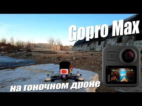Gopro Max на гоночном дроне 1080p 60fps