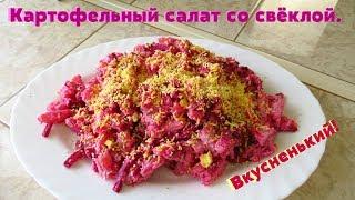 Вкусный и сытный салат с картошкой и свеклой просто и легко