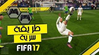 كيف تقوم بعمل '' Double Kick '' بأي لاعب و تسجل أجمل هدف في فيفا 17 | FIFA 17