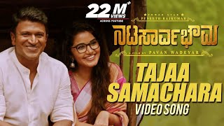 Natasaarvabhowma Video Songs |Tajaa Samachara Full Video Song | Puneeth Rajkumar, Anupama | D Imman