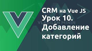 Урок 10. CRM на VueJS. Добавление категорий