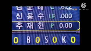 오늘경기 롯데자이언츠 타자 투수 등판 모음 (feat.…