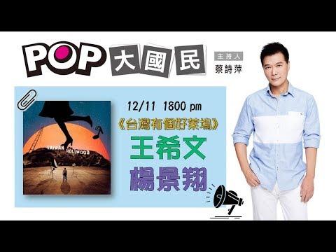 2019-12-11《POP大國民》蔡詩萍 專訪 瘋戲樂工作室 藝術總監 王希文+ 《台灣有個好萊塢》 導演 楊景翔