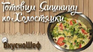 Яичница по холостяцки - с ветчиной, грибами, сыром и овощами