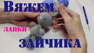 Вяжем зайчика-амигуруми - лапки