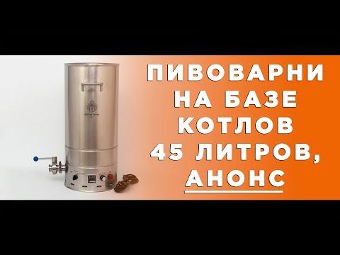 Пивоварни на базе котлов 45 литров, анонс