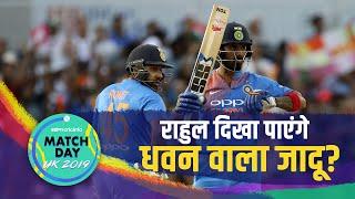 Download IND v NZ प्रीव्यू | Shikhar Dhawan के बिना कैसा होगा Team India का प्लेइंग-XI, सामने है कीवी चुनौती Mp3 and Videos