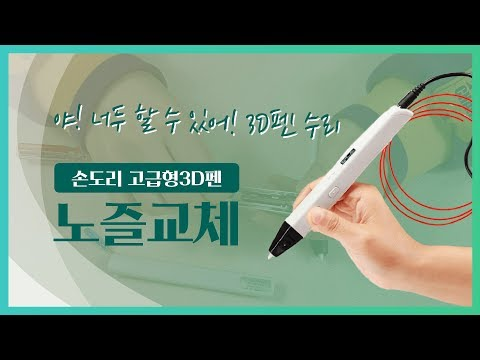 [고급형3D펜] 노즐교체