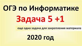 ОГЭ Информатика 2020 ФИПИ  Задача 5 + еще одна задача для закрепления материала