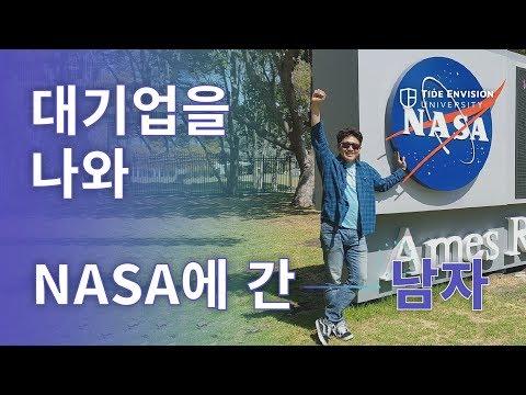 대기업을 뛰쳐나와 NASA에 가게 된 남자