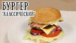 Бургер «Классический» с беконом [ CookBook | Рецепты ]