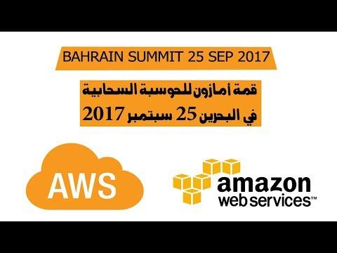 قمة امازون للحوسبة السحابية في البحرين AWS BAHRAIN