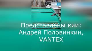 проверяем кии, Андрей Половинкин, Vantex