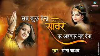 Sab Kuch Dena Saware Per Ahankar    Most Popular Krishna Bhajan    Hits Of Sona Jadhav