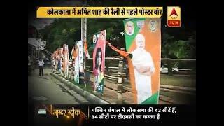 Master Stroke: Poster war in Kolkata ahead of Amit Shah's rally