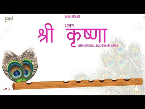 Mithi Mithi Murli Bajaye Mharo Mohan ( Rajasthani Bhakti Dj Song) ( Janmastmi Special ) Dj Rbr