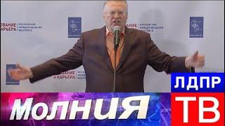 Жириновский: Я хочу, чтобы студенты сами выбирали профессию