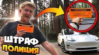 Мой первый штраф на 70 000 рублей в Америке 🤬 Полиция перекрыла дорогу   Влог из Лос Анджелеса 2019