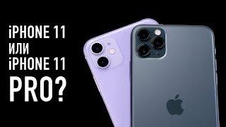 Чем отличается iPhone 11 от iPhone 11 Pro?