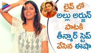 Eesha says I Love Mass Songs | Eesha Rebba Reveals SHOCKING Facts about Her Life | Awe Telugu Movie
