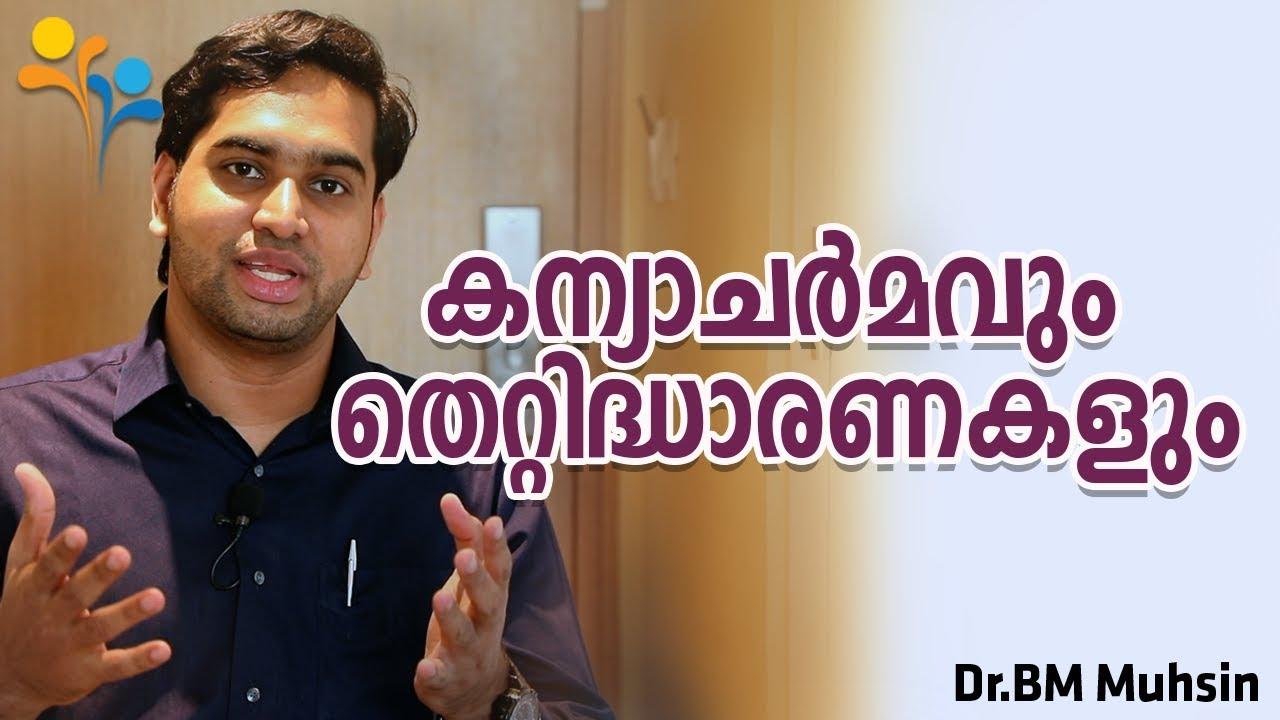 Download കന്യാചർമ്മവും  തെറ്റിദ്ധാരണകളും - Dr.BM Muhsin - Happy Life TV