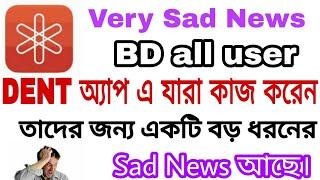 (Dent app sad news) DENT অ্যাপ এ যারা কাজ করেন তাদের জন্য একটি বড় ধরনের Sad news আছে। sad news bd