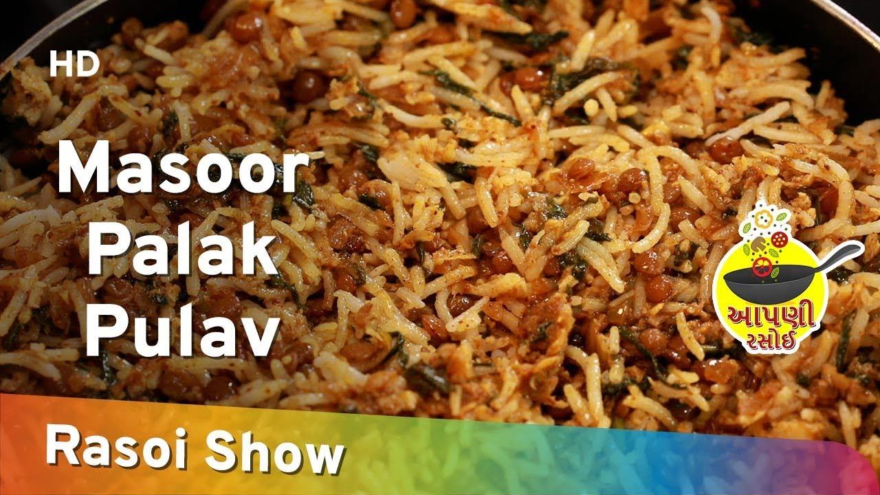 Masoor Palak Pulav Recipe ENG SUBTITLES | Aapni Rasoi Ep 3 |Gujarati  Cookery Show 2018
