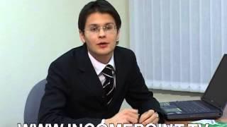 IncomePoint.tv: налоги инвестора на фондовом рынке