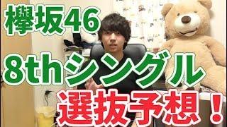 #180 欅坂46 8thシングル選抜予想! 欅坂46 検索動画 12