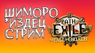 БОЛЬНОЙ СТРИМ C ВЕБКОЙ! - ШИМОРО *ИЗДЕЦ! - Path Of Exile (PoE)