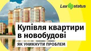 видео Купівля квартири в новобудовах