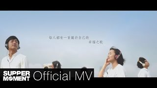 Supper Moment - 幸福之歌 (國) Official MV