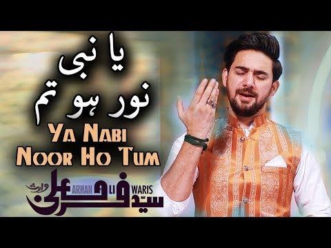 Ya Nabi Noor Ho Tum   Kalaam By Farhan Ali Waris   Beautiful Naat   Ramazan 2018   Aplus
