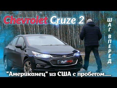"""Шевроле Круз/Chevrolet Cruz 2 Актуальный """"Американец"""" из США с пробегом и не только..., видео обзор"""